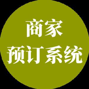 商家预订系统圆
